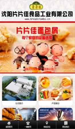 沈阳片片佳食品工业有限公司