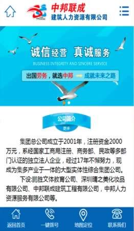 中邦联成建筑工程(深圳)有限公司