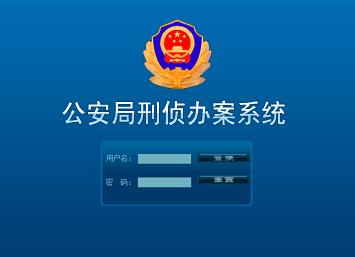 公安局刑侦办案系统