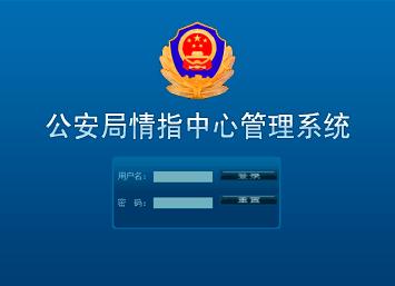 公安局情指中心管理系统