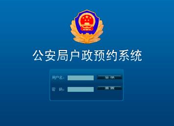 公安局户政预约系统