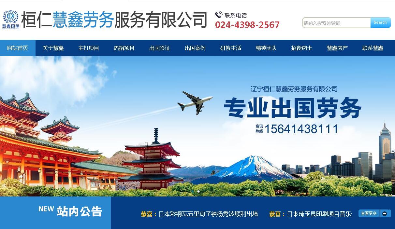 辽宁桓仁慧鑫劳务服务有限公司