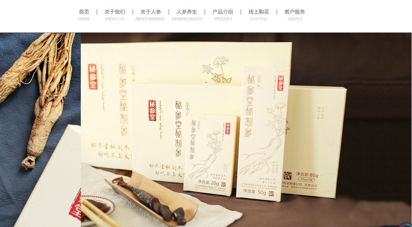 天津自贸区秘参堂贸易有限公司