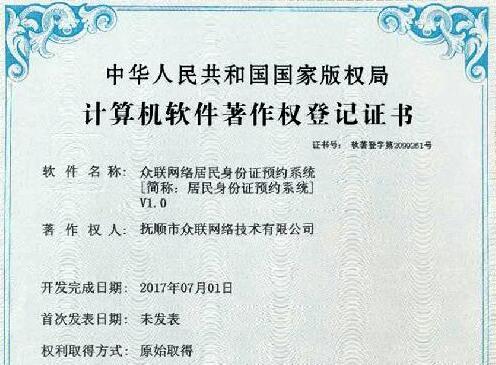 kok体育提款众联网络技术有限公司居民身份证预约系统获国家版权局计算机软件著作权