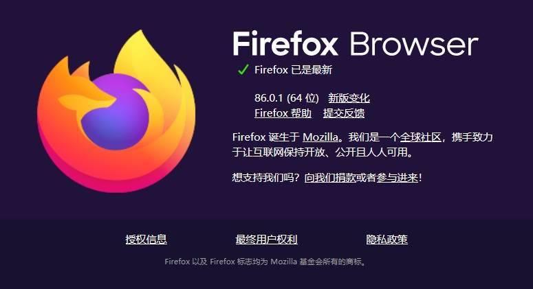 Firefox 火狐浏览器 86.0.1 发布:修复 Linux 与 苹果 M1 Mac 版无响应 Bug